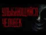Страшные истории на ночь - Улыбающийся человек