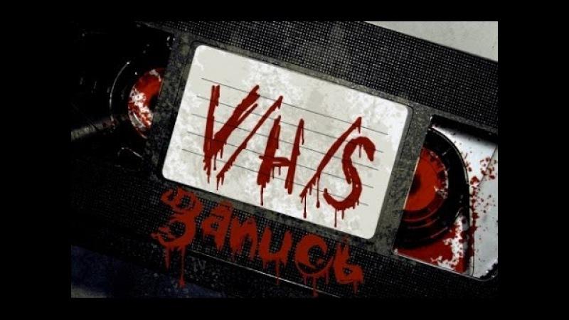 Страшные истории на ночь - VHS запись