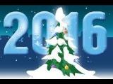 Прикол Со Старым Новым 2016 годом! Прикольный мультик   С Новым годом Красной Огненной Обезьяны