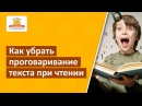 Как убрать проговаривание текста при чтении | Скорочтение для детей