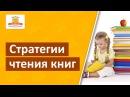 Стратегии чтения книг | Скорочтение для детей
