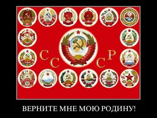 Прекрасное далёко памяти СССР
