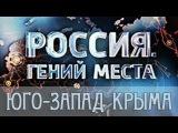 Россия. Гений места. Юго-запад Крыма (выпуск №1, документальный фильм, 2015)