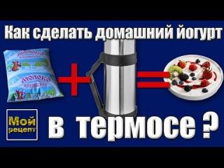 Как сделать домашний йогурт в термосе?
