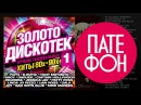 Golden Hits of Disco 80/90 Vol. 1 (Various artists)
