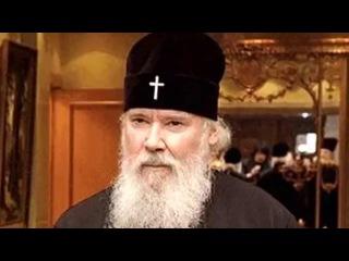 Как погиб патриарх Алексий II? ч.ІІ