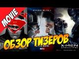 Обзор тизеров. Бэтмен против Супермена, Гражданская война, Люди Икс: Апокалипсис, Черепашки Ниндзя 2
