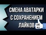 Меняем аватарку при этом сохраняем лайки Вконтакте