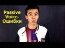 Как не перепутать Active и Passive Voice