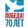 70 лет Великой Победе!