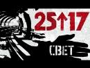 """2517 05. """"Свет"""" (""""Пар"""" 2015)"""