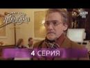 Сериал Между нами, девочками, 4 серия От создателей сериала Сваты и студии Кв ...