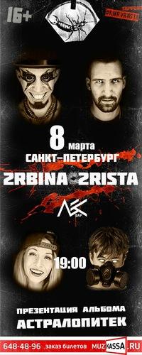 2RBINA 2RISTA в ПИТЕРЕ * 8 марта * бар ЛЕС
