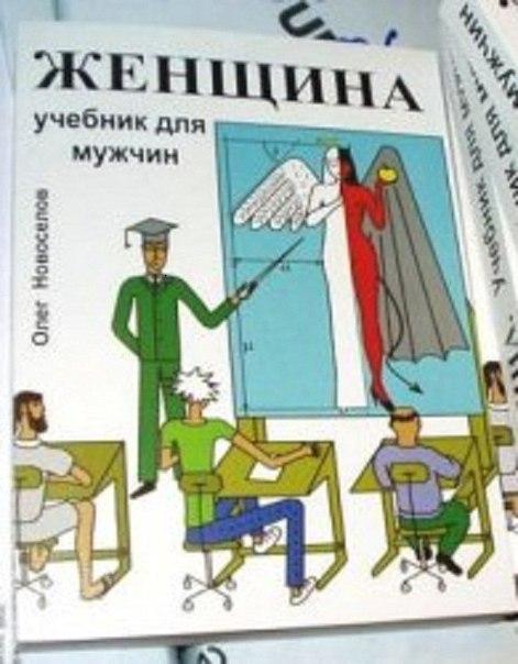 новоселов женщина учебник для мужчин скачать fb2