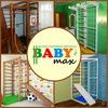 Детские спортивные комплексы и кроватки Baby-max