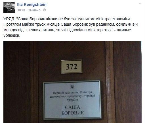 Яценюк призвал ГПУ более тщательно расследовать факты коррупции: Я готов свидетельствовать по любому вопросу - Цензор.НЕТ 4994