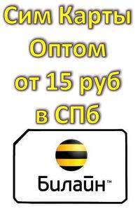 Sim Сим Карты Оптом СПб