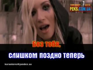 МЕЛАЙ �ВАННА - Без тебя