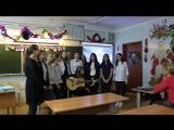 Новогоднее музыкальное поздравление для учителей 10А