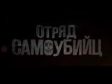 Отряд самоубийц (2016) - Русский Трейлер