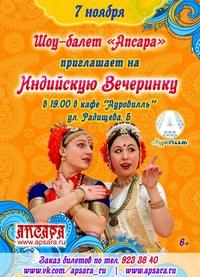 индийская вечеринка Шоу-балет Апсара друзьям!