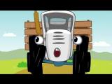 Смешной забавный мультик для малышей - Едет трактор!