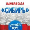 Лыжная база СИБИРЬ