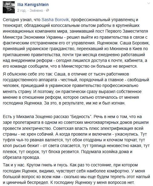 Яценюк призвал ГПУ более тщательно расследовать факты коррупции: Я готов свидетельствовать по любому вопросу - Цензор.НЕТ 8136