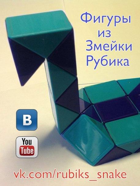 фигур из змейки Рубика для