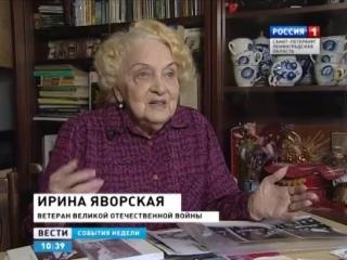 Женщины Победы. История ветерана Великой Отечественной войны Ирины Яворской