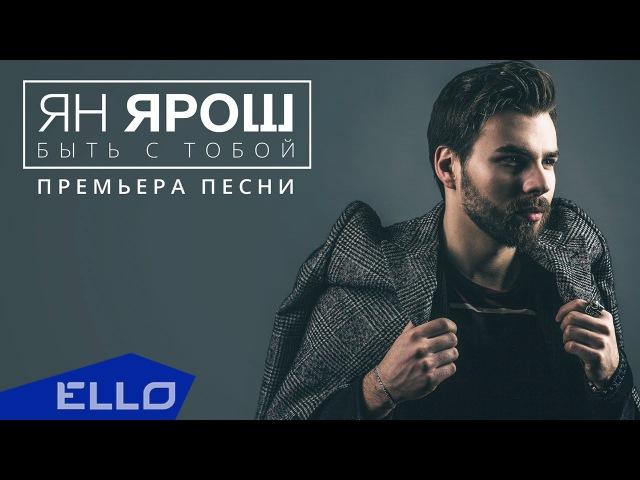 Ян Ярош - Быть с тобой / Премьера песни (by DYNAMIKA production)