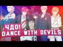Чисто Девчачий Обзор - аниме Dance with devils / Танец с дьяволами TarelkO