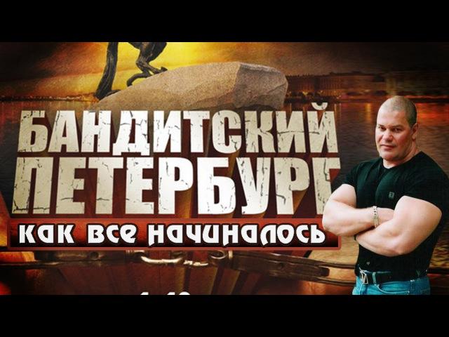Бандитский Петербург С чего все начиналось