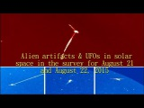 Alien artifacts & UFOs in solar space in the survey for August 21 and August 22, 2015