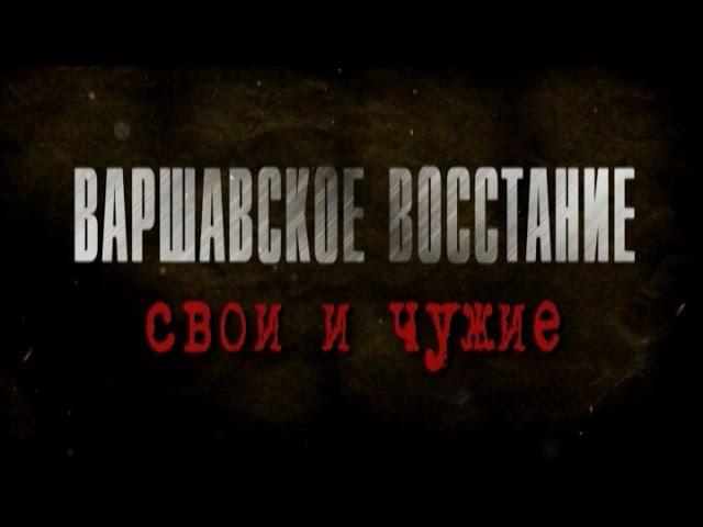 Обратный отсчёт. Варшавское восстание. Свои и чужие