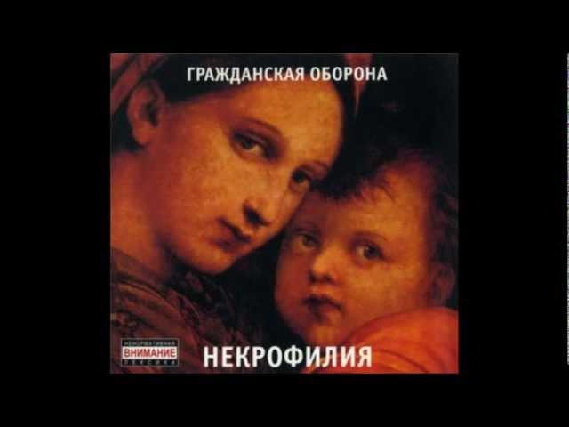 ГРАЖДАНСКАЯ ОБОРОНА НЕКРОФИЛИЯ Полный альбом
