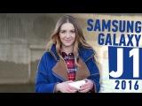 Samsung Galaxy J1 2016: бюджетный Super AMOLED