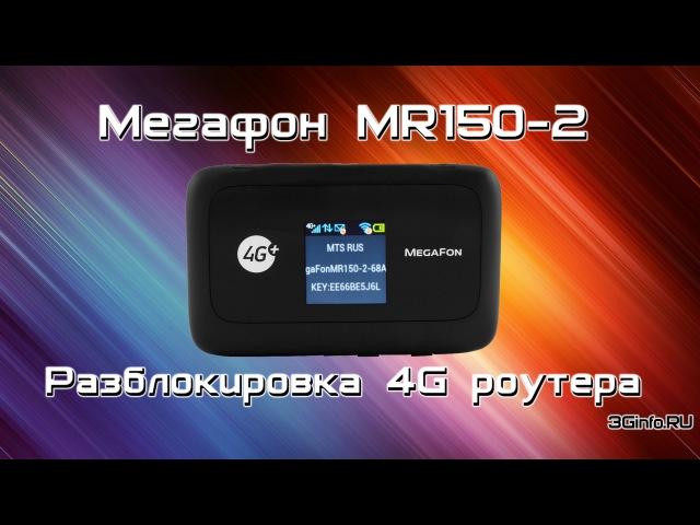 Мегафон MR150-2 (ZTE MF910) Разблокировка 4G роутера