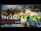 Богатырша (2016) Русский трейлер