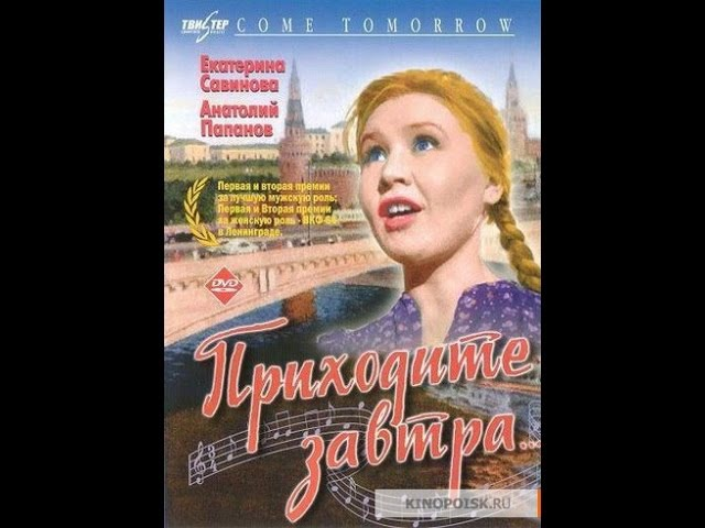 Приходите завтра (1963) ЦВЕТНАЯ полная версия