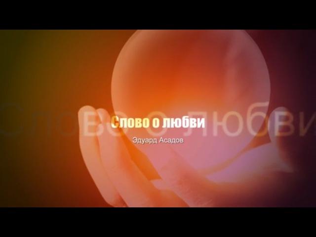 СЛОВО О ЛЮБВИ - Эдуард Асадов - Инна Мень . Стихи.