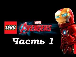 LEGOMarvelAvengers Прохождение - Часть 1- Мстители Общий Сбор!