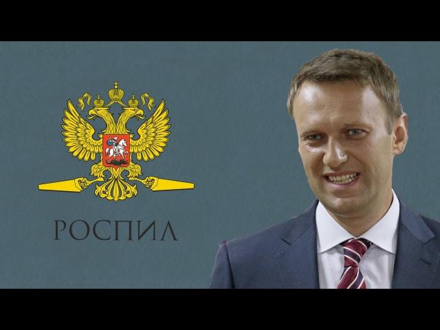 Тихий бизнес РосПила. Чем занимаются адвокаты ФБК и Навальный?