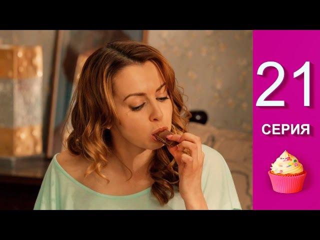Сериал Анжелика 21 серия (1 серия 2 сезон) - русская комедия 2015