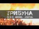 Трибуна: Шинник - Спартак