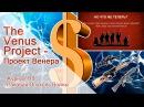 The Venus Project - Проект Венера - Журнал ПВ - Раковая Опухоль Войны.