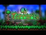 Выживаем в Terraria #3 Спуск в пещеру
