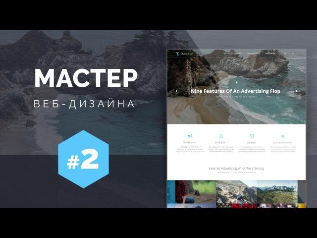 Мастер веб-дизайна 2. Создание дизайна простого одностраничного сайта