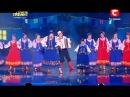 Україна має талант 5 Коллектив Лісапєтний батальон Секс Бомби 3 полуфинал 04 05 13