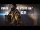Special Rapid Response Squad Специальный Отряд Быстрого Реагирования СОБР